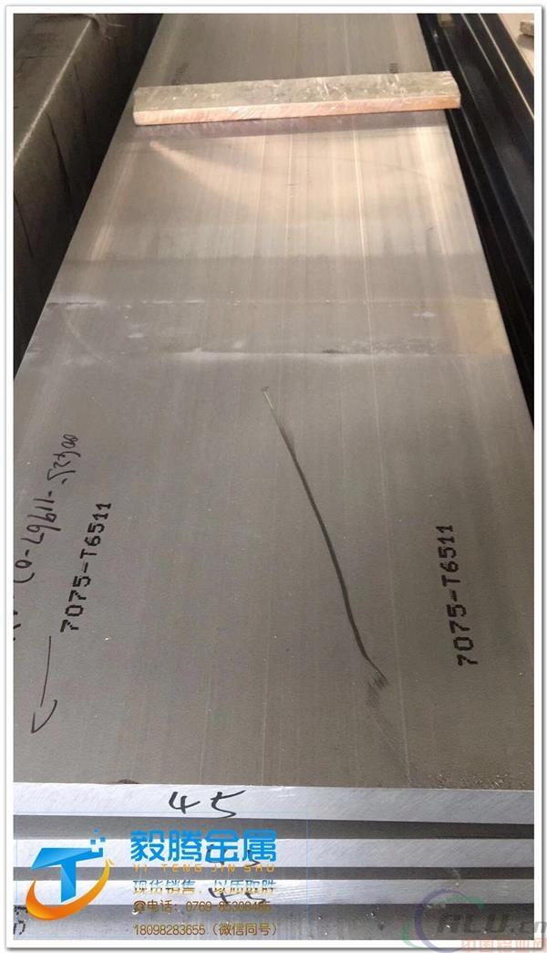 进口铝板 7075进口铝板价格