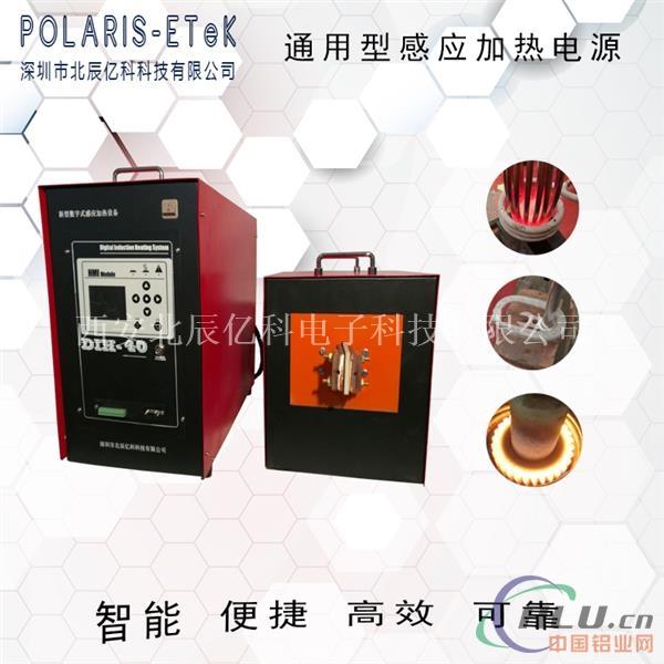 厂家直销 铝制分液器钎焊设备 感应加热设备