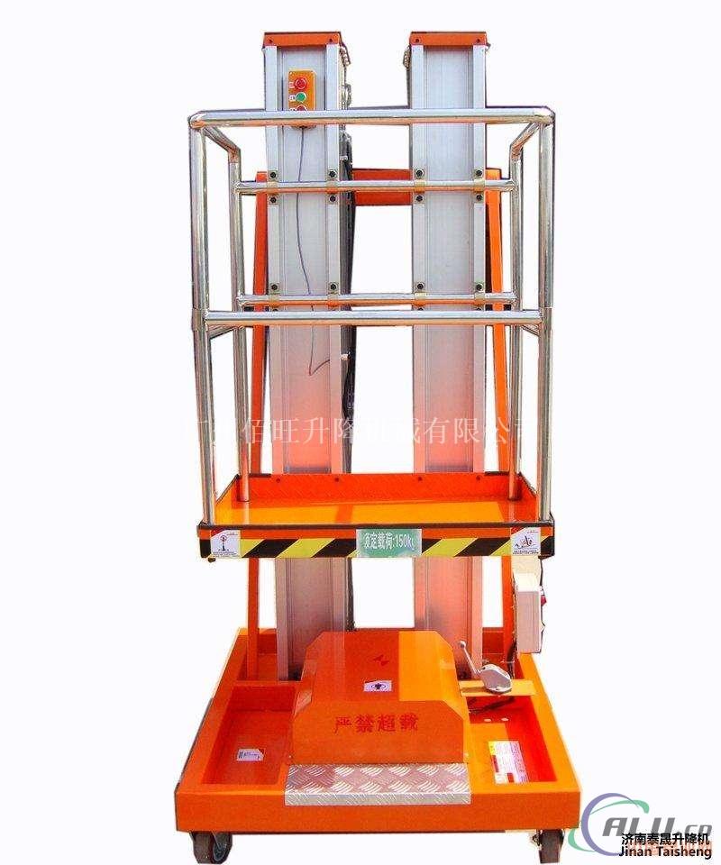 铝合金升降机厂家铝合金升降平台专业品质