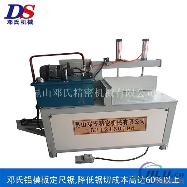 供应DS-C500铝模板定尺锯 经济实用性设备