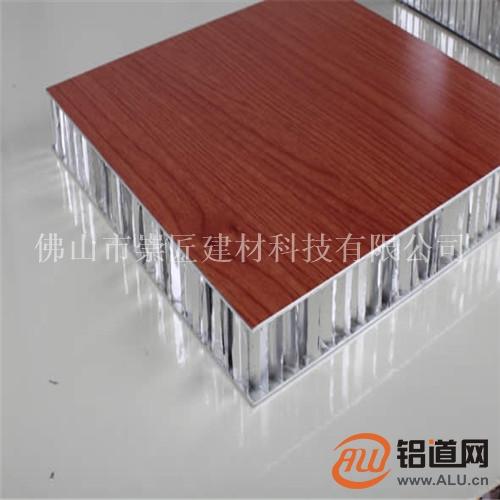 宜春木纹铝蜂巢板厂家 氟碳木纹蜂窝板订做
