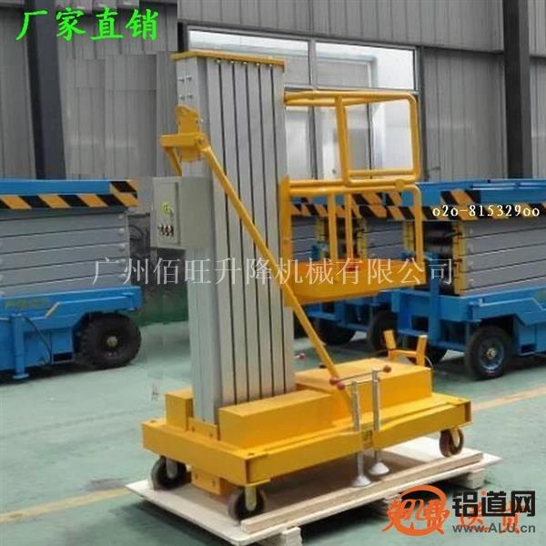 铝合金升降机厂佰旺牌铝合金升降平台超安全