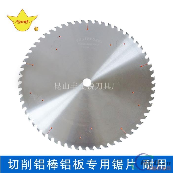 供应切实心铝棒锯片 铝材切割锯片生产厂家