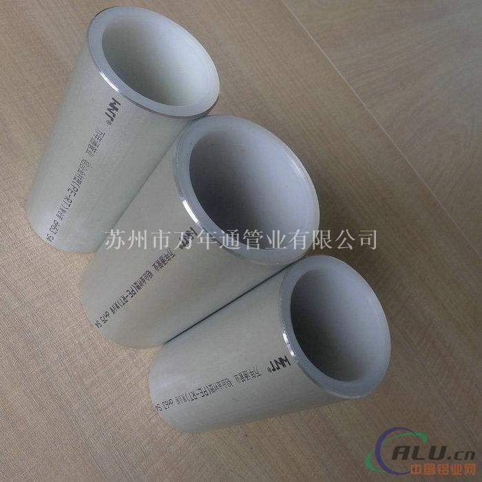 【烟台】铝合金衬塑ppr复合管厂家