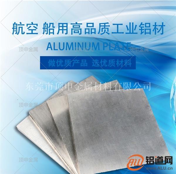 进口铝板LY12铝板o态