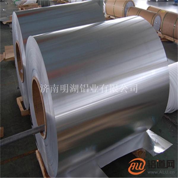 铝卷铝保温铝皮保温铝卷