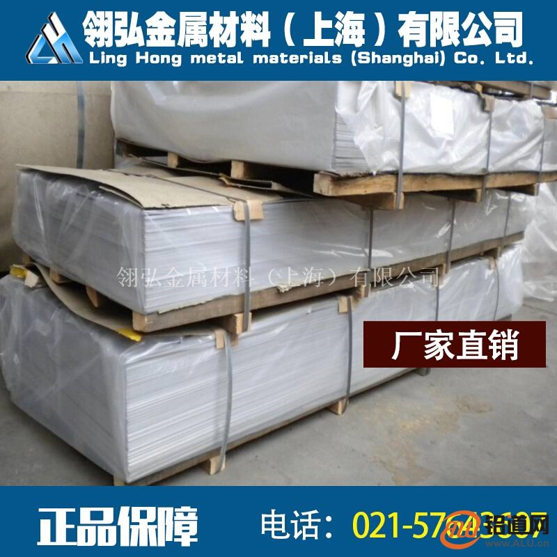 高强度A2A11铝合金铝板