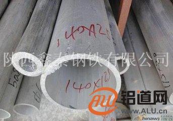 厂家直销6061大口径铝管 20x3 可零切