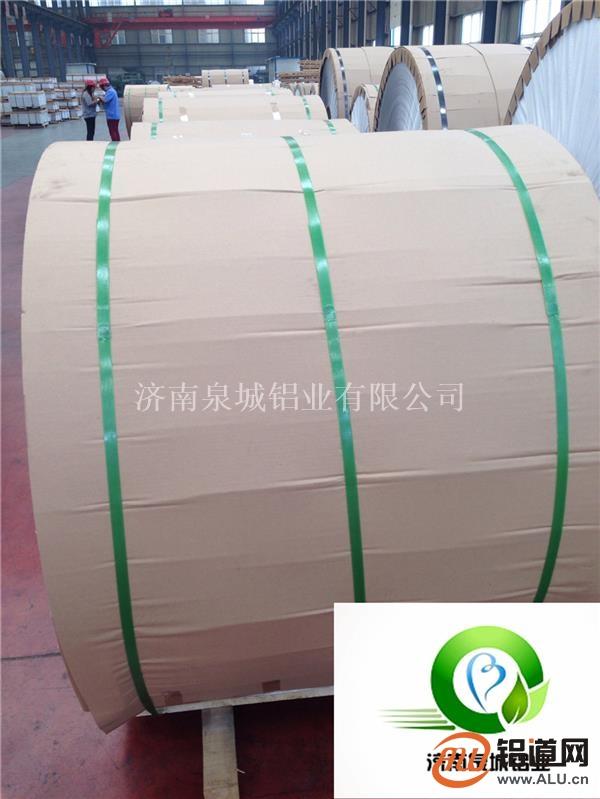 管道保温铝板 生产铝卷厂家现货秒发