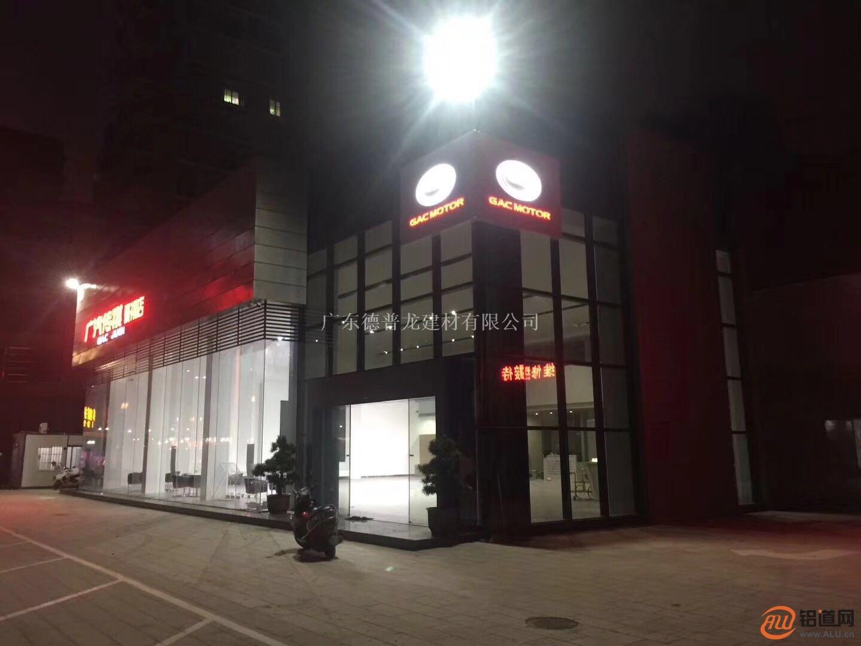 广汽传祺4S店外墙穿孔镀锌铁板