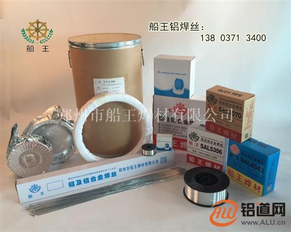 铝焊丝铝铝焊丝铝合金焊丝
