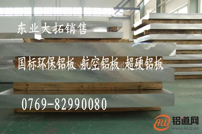 7055氧化铝板 7055纯铝板