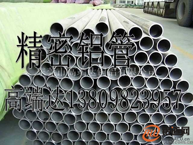 """6061铝管规格 """"可氧化6061大铝管"""
