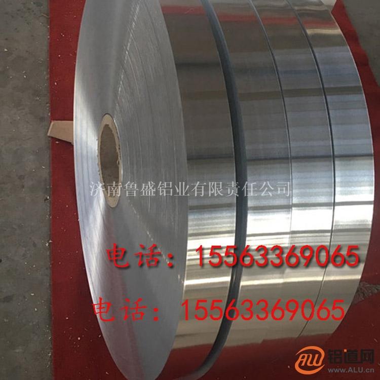 山东铝带、铝箔、铝条分切,规格全、质优价廉