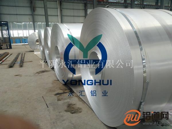 山东铝卷销售生产加工厂家