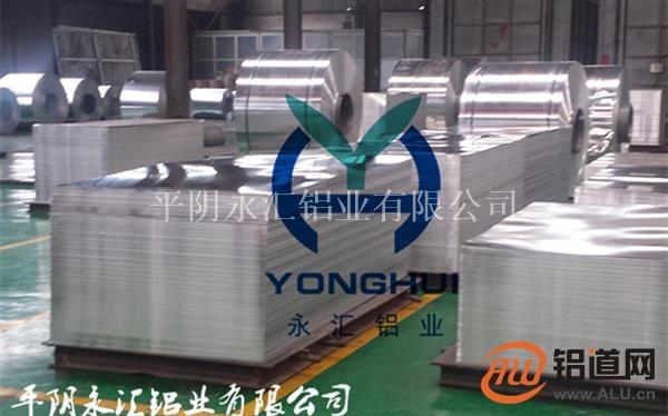 永汇铝业3003合金铝板