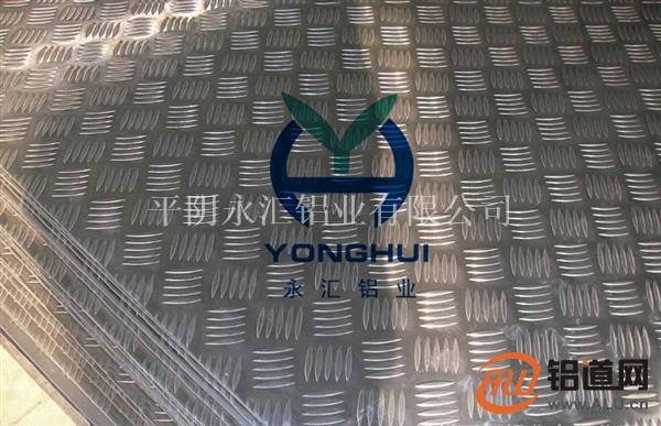 生产销售五条筋花纹铝板