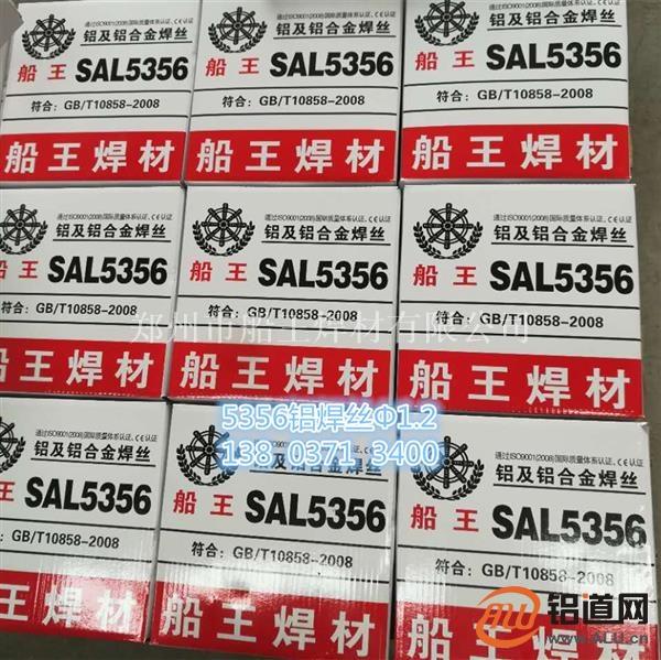 船王铝焊丝5356生产厂家电话