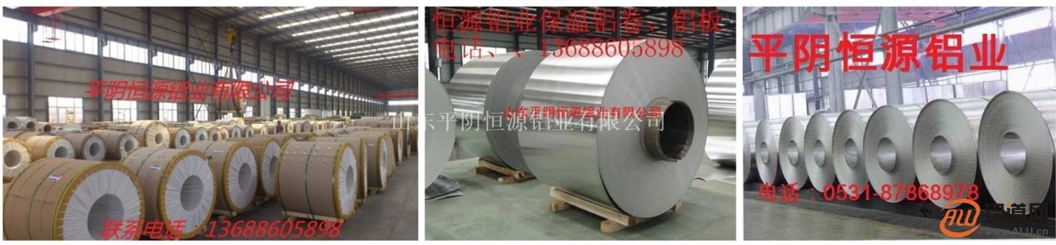 铝卷、保温铝带 管道包装铝皮