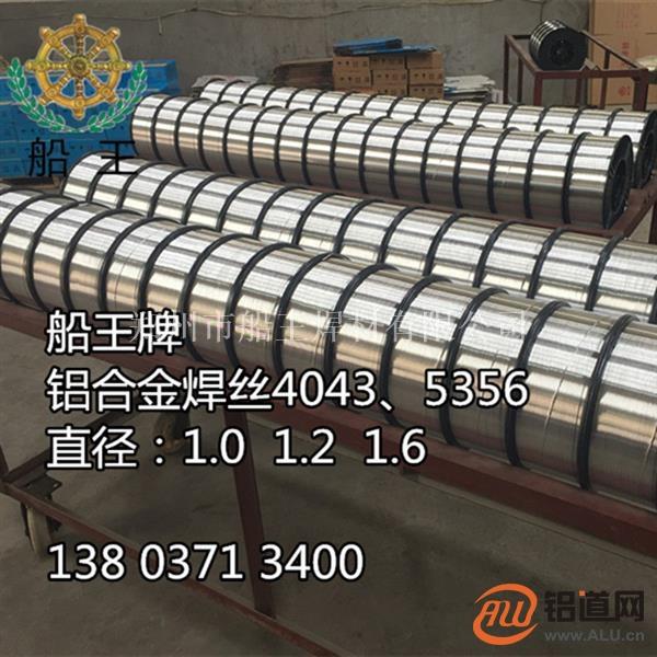 防锈铝合金焊丝船王3103
