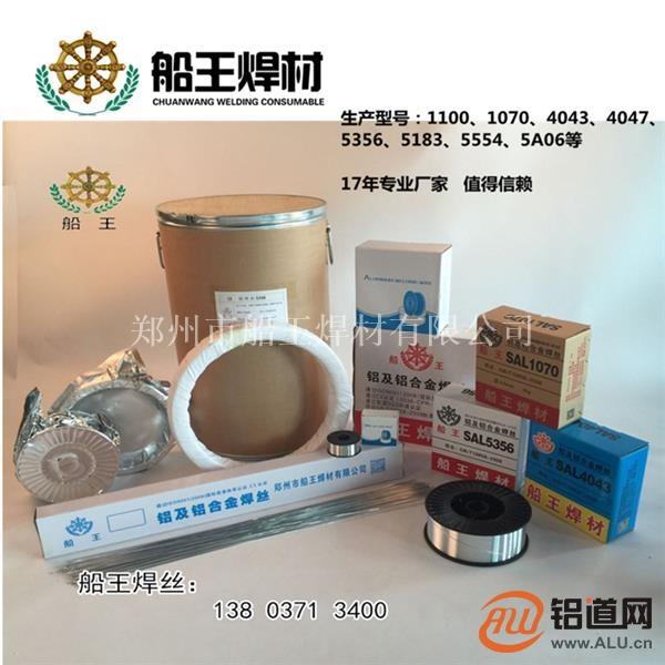 铝合金配件焊接专用5356铝焊条铝焊丝