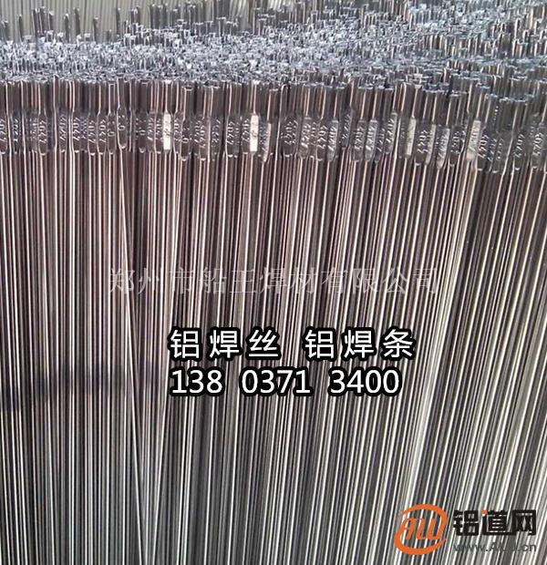 低温铝焊条低温钎焊铝焊条