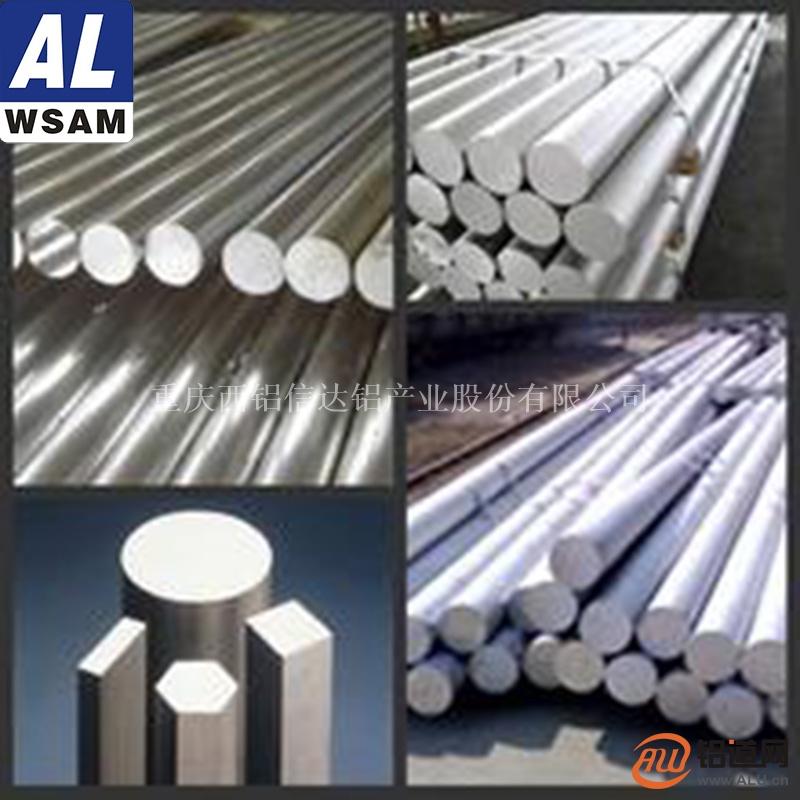 6061铝棒 6063铝棒 大规格铝棒 西南铝棒