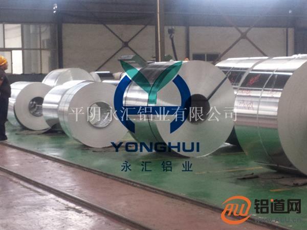 永汇铝业现货供应AL1060纯铝卷