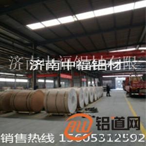 济南中福供应防腐保温铝卷、低价销售铝皮