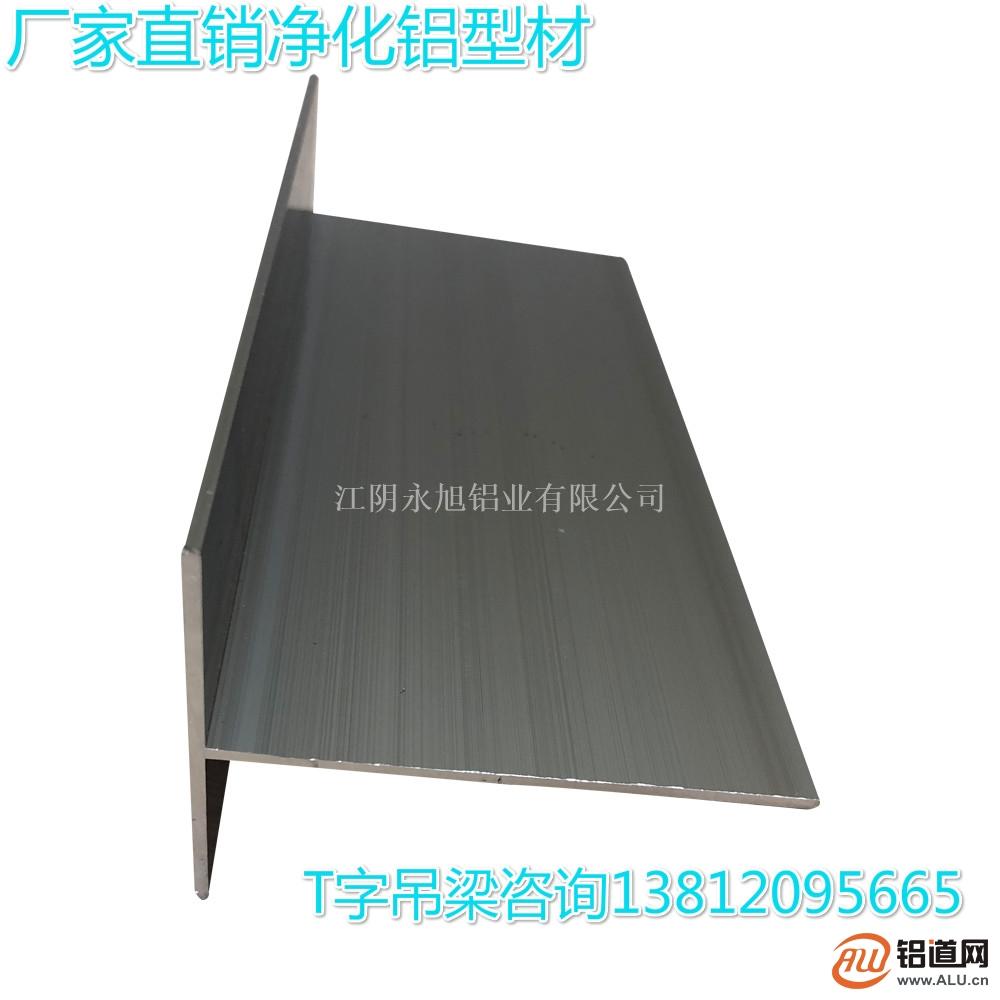净化型材龙骨T字铝吊梁