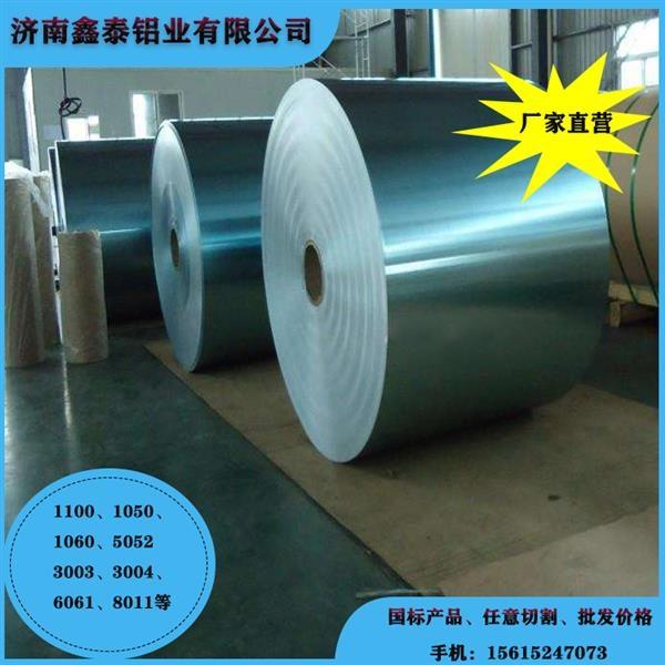 亲水铝箔8011防锈空调箔生产厂家成批出售铝箔