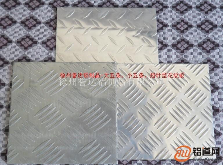 生产加工各种规格铝板