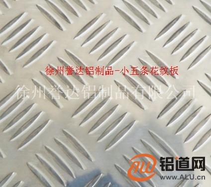 花纹铝板加工销售一条龙服务