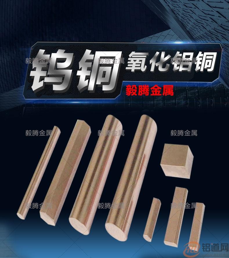 进口钨铜板W70钨W80钨铜材料