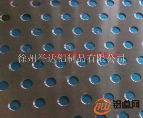 冲孔铝板加工销售
