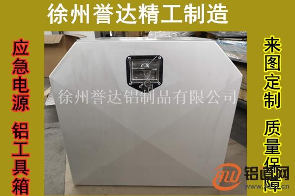 应急电源铝合金箱 徐州誉达定制