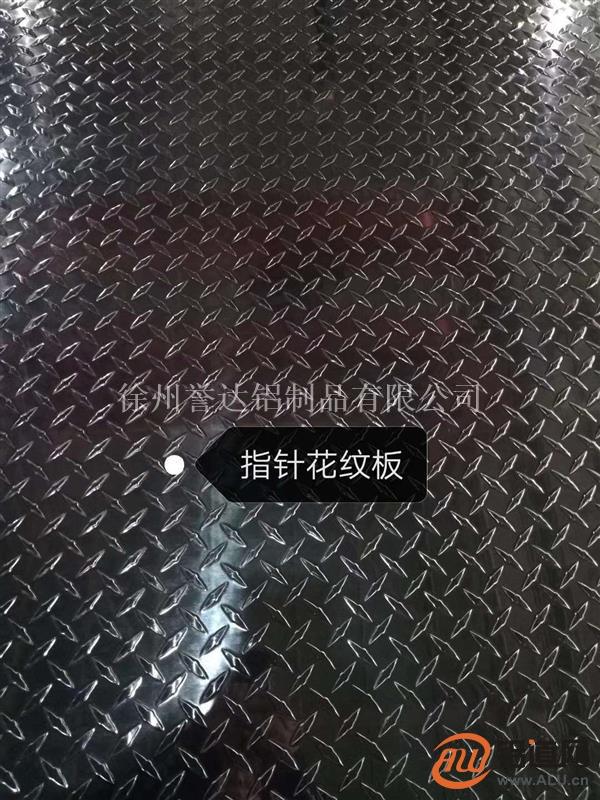 指针型花纹铝板加工定制厂家直销