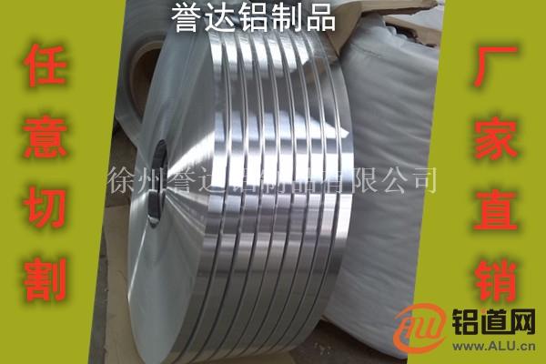 铝卷铝带质量保证厂家直销徐州誉达