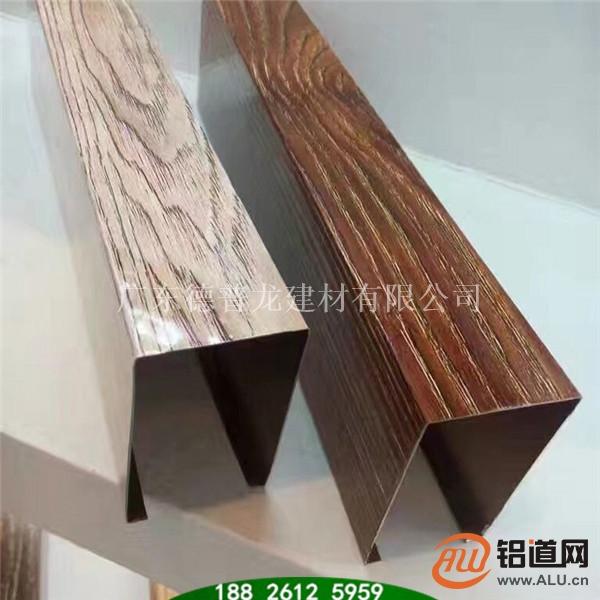 铝方通吊顶-U型铝方通-木纹色铝方通