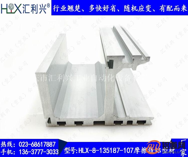 摩擦线铝型材价格汽摩产线使用材料