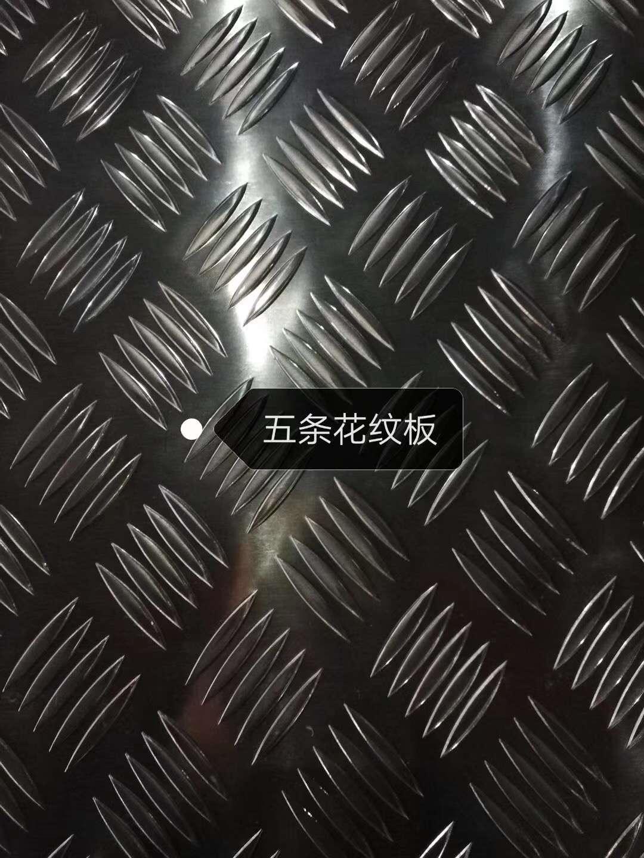 车用防滑铝板厂家五条筋花纹铝板供应商