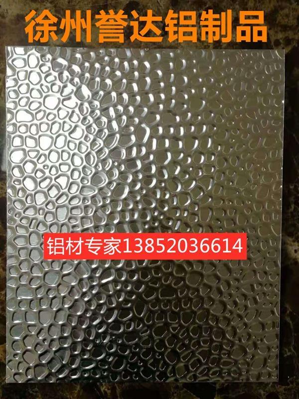 花纹铝板 压花铝板  凹凸铝 扁豆纹铝板