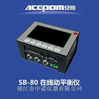 SB-80砂轮动平衡仪