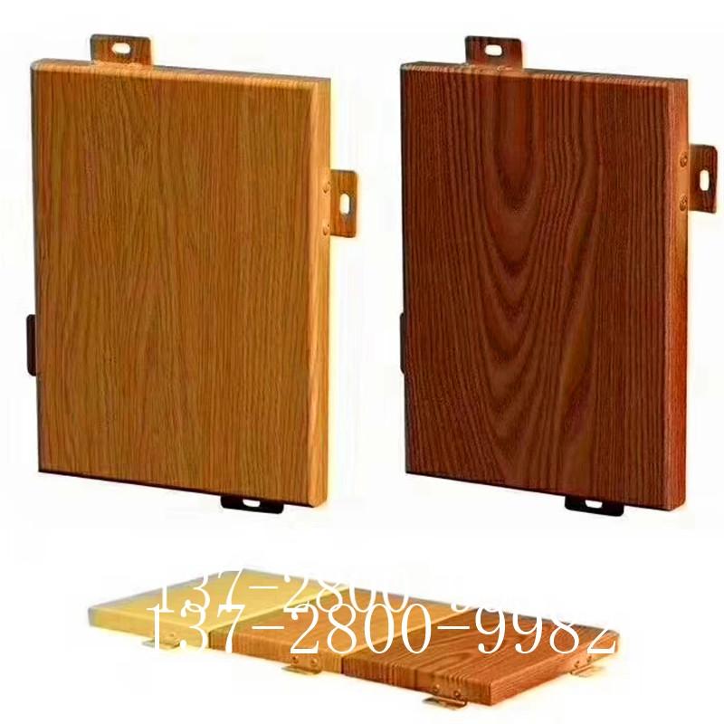 仿木纹铝单板采用铝合金铝板-定制厂家
