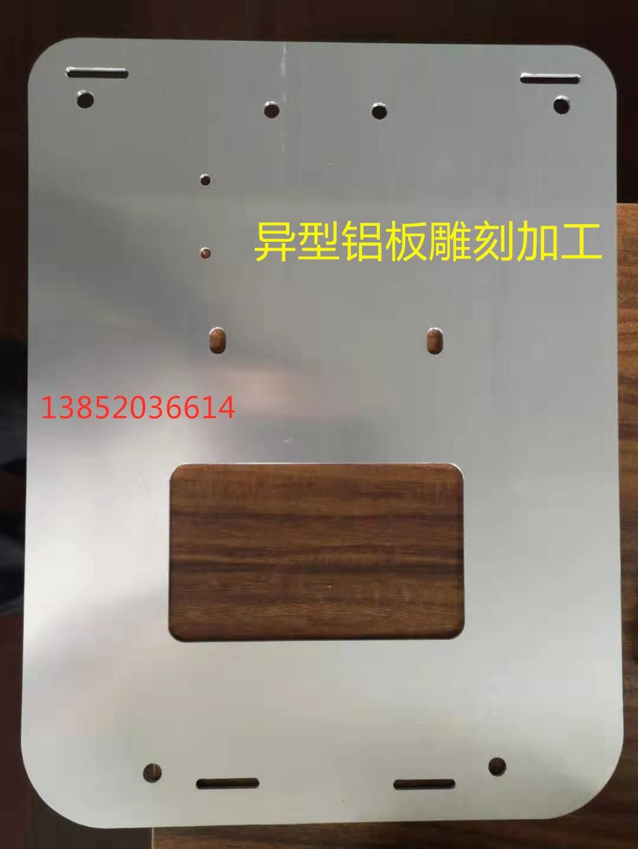 异型铝板雕刻加工