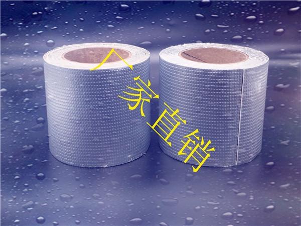 防水堵漏铝箔丁基胶带-厂家直销