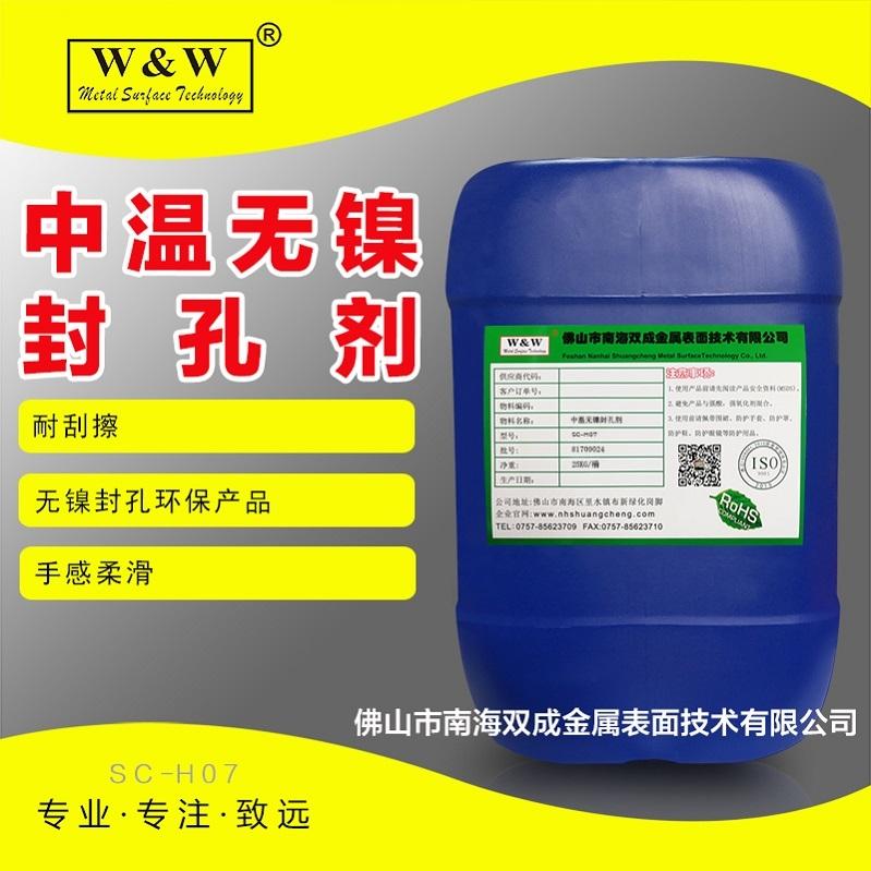 双成铝材中温无镍封闭剂厂家成批出售