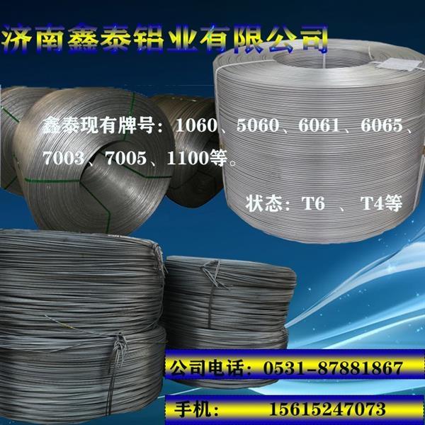 ��南�X�焊接�S娩X�1060 T4 �S家供��