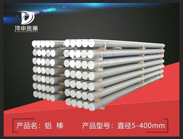 AA进口5083铝合金圆棒55mm