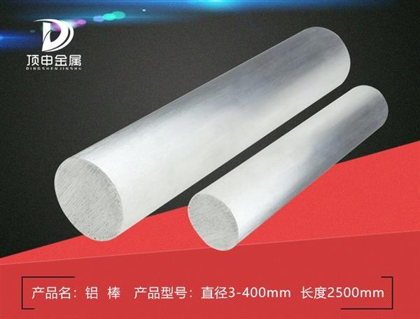 广东5083铝棒h32态厂家
